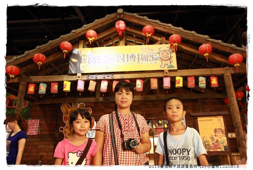 2013暑假親子旅遊寶島時代by小雪兒1020819IMG_6021