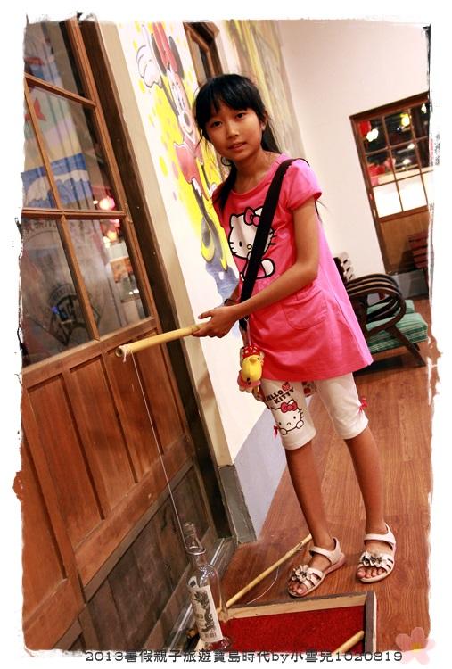 2013暑假親子旅遊寶島時代by小雪兒1020819IMG_6032