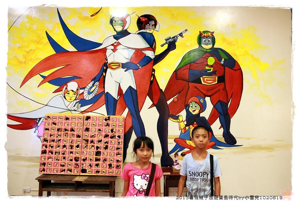 2013暑假親子旅遊寶島時代by小雪兒1020819IMG_6033