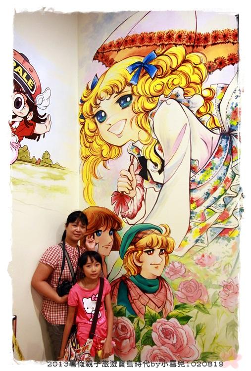 2013暑假親子旅遊寶島時代by小雪兒1020819IMG_6043