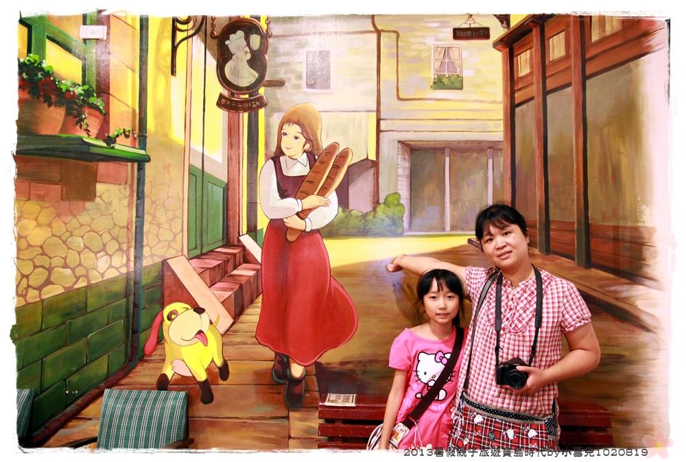 2013暑假親子旅遊寶島時代by小雪兒1020819IMG_6051