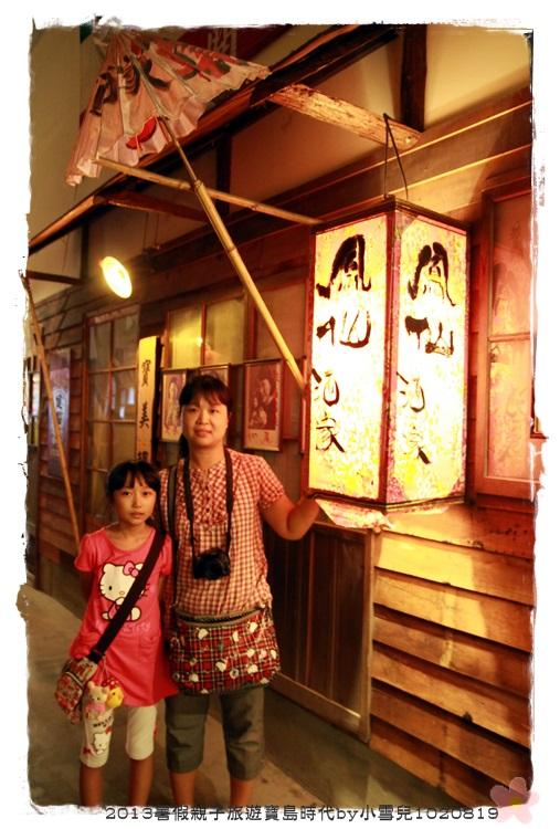 2013暑假親子旅遊寶島時代by小雪兒1020819IMG_6058