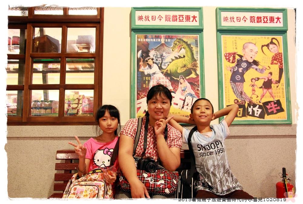 2013暑假親子旅遊寶島時代by小雪兒1020819IMG_6067