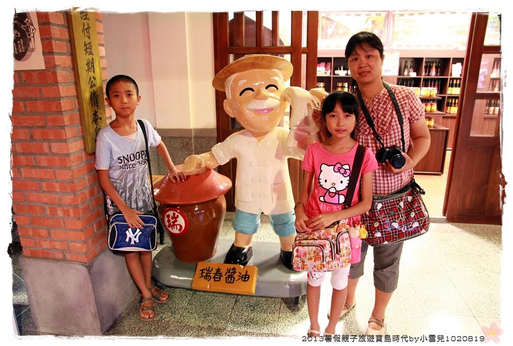 2013暑假親子旅遊寶島時代by小雪兒1020819IMG_6068