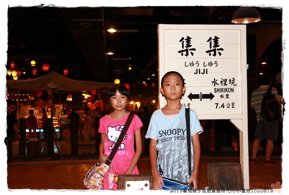 2013暑假親子旅遊寶島時代by小雪兒1020819IMG_6084