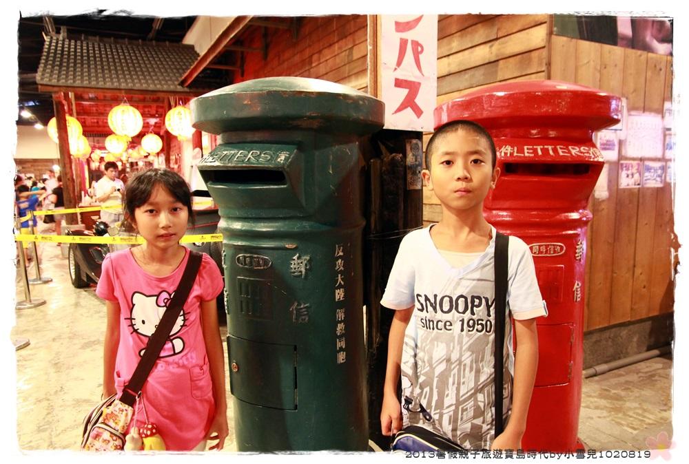 2013暑假親子旅遊寶島時代by小雪兒1020819IMG_6112