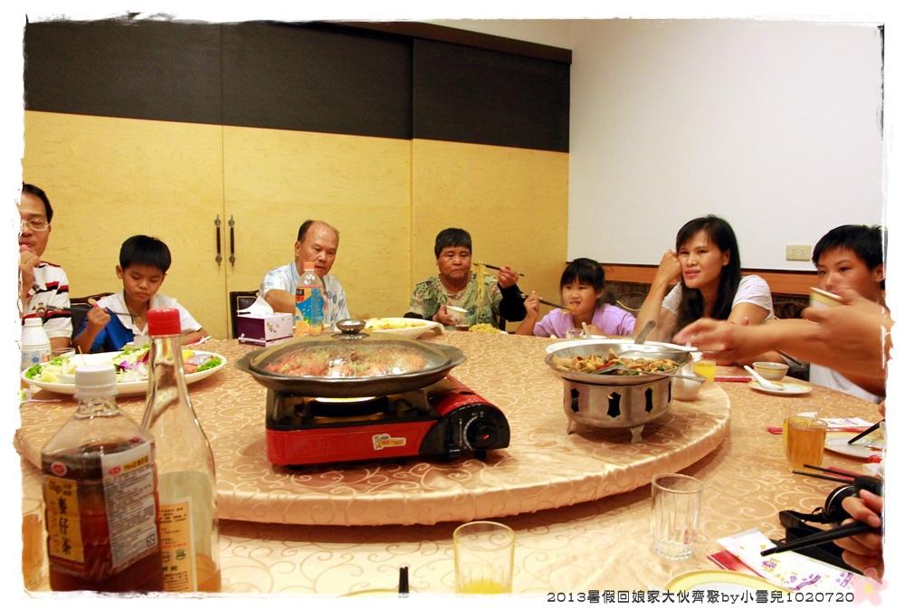 2013暑假回娘家大伙齊聚by小雪兒1020720IMG_4963.JPG