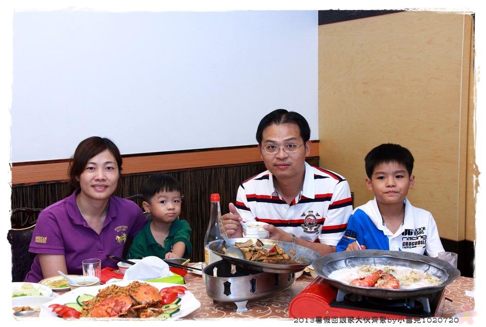 2013暑假回娘家大伙齊聚by小雪兒1020720IMG_4969.JPG