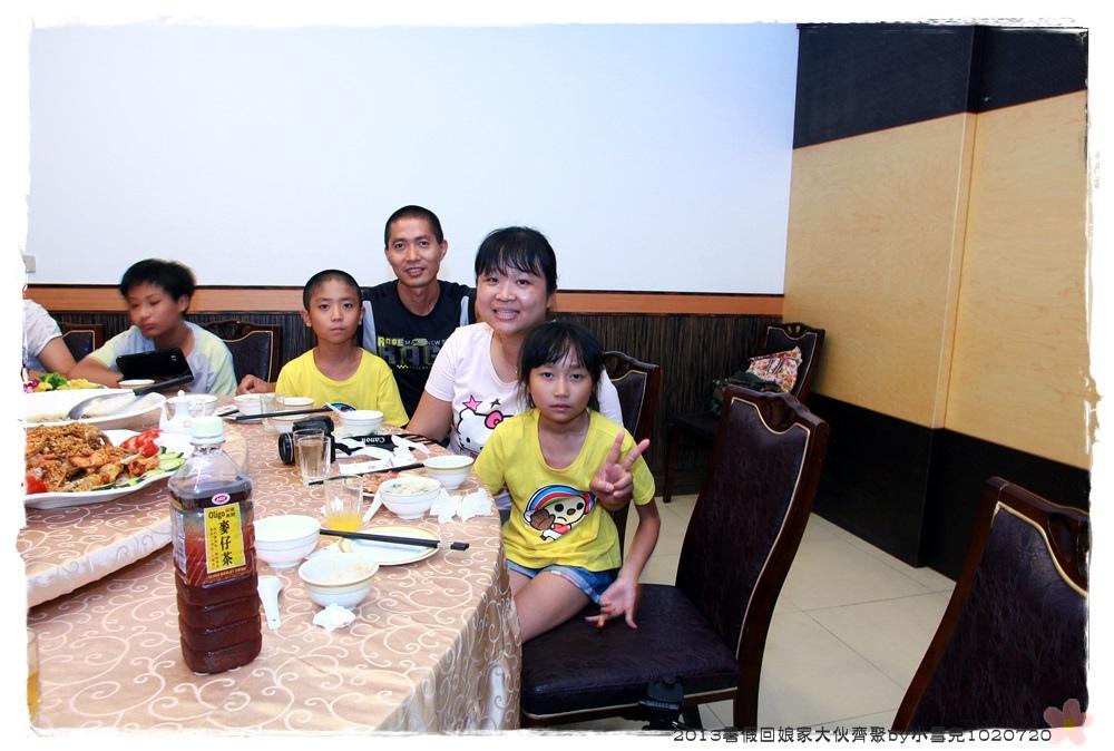 2013暑假回娘家大伙齊聚by小雪兒1020720IMG_4971.JPG