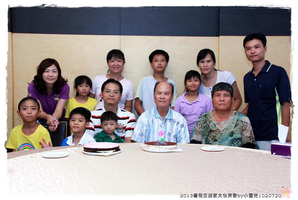 2013暑假回娘家大伙齊聚by小雪兒1020720IMG_4975.JPG