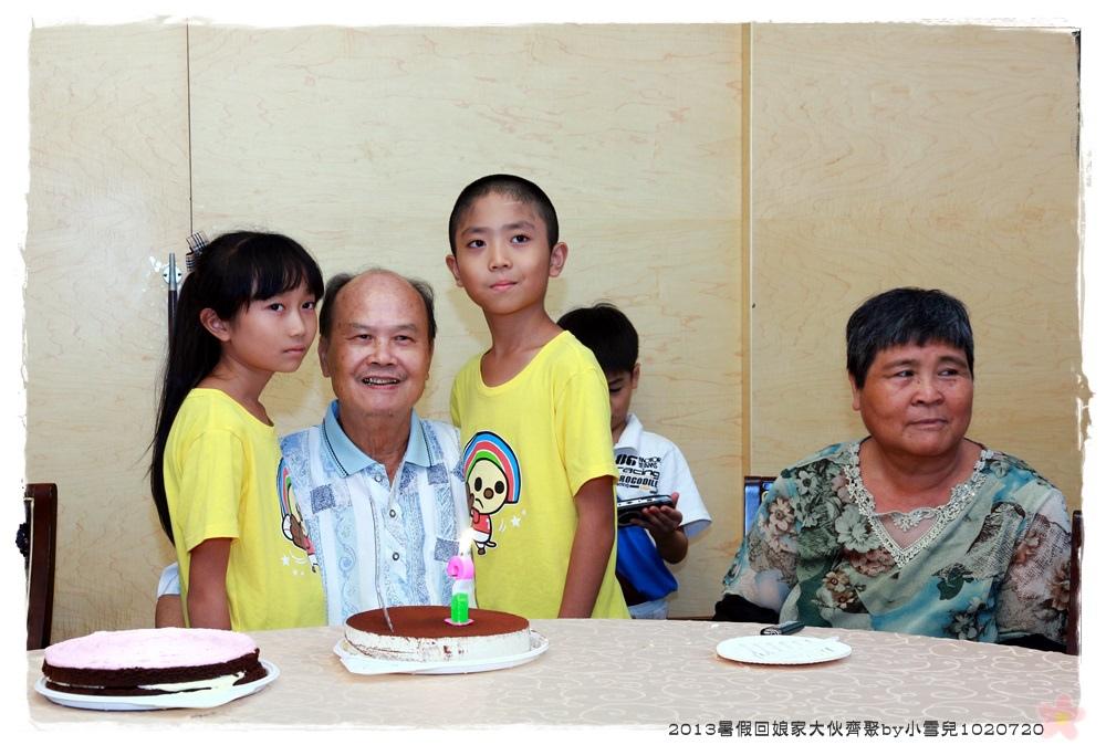 2013暑假回娘家大伙齊聚by小雪兒1020720IMG_4987.JPG