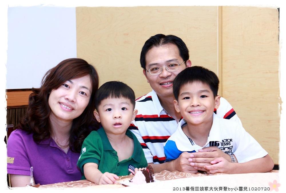 2013暑假回娘家大伙齊聚by小雪兒1020720IMG_5009.JPG