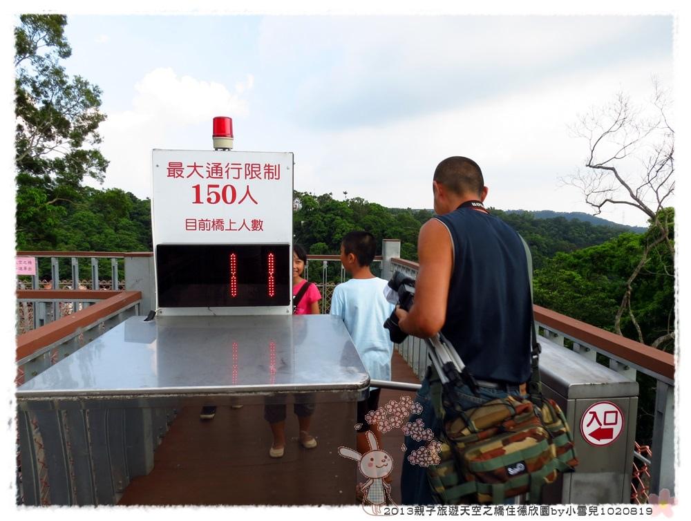 2013親子旅遊天空之橋住德欣園by小雪兒1020819IMG_2178.JPG