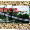 2013親子旅遊天空之橋住德欣園by小雪兒1020819IMG_2204.JPG