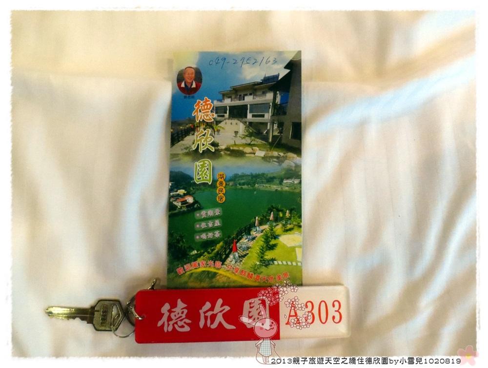 2013親子旅遊天空之橋住德欣園by小雪兒1020819IMG_2229.JPG