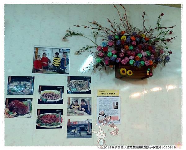 2013親子旅遊天空之橋住德欣園by小雪兒1020819IMG_2235.JPG