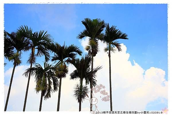 2013親子旅遊天空之橋住德欣園by小雪兒1020819IMG_6126.JPG