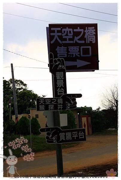 2013親子旅遊天空之橋住德欣園by小雪兒1020819IMG_6127.JPG