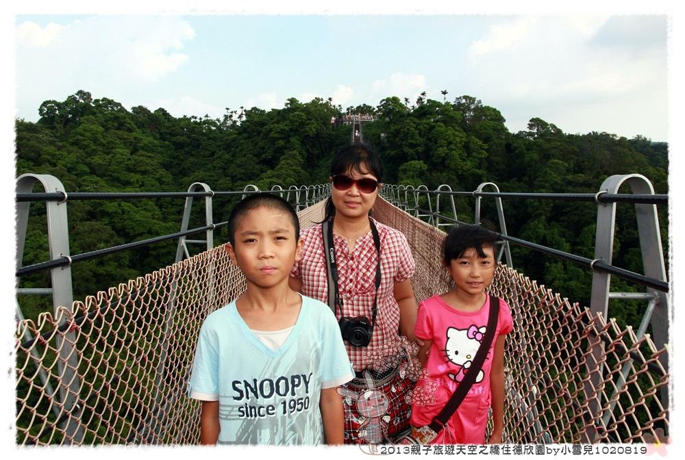 2013親子旅遊天空之橋住德欣園by小雪兒1020819IMG_6142.JPG