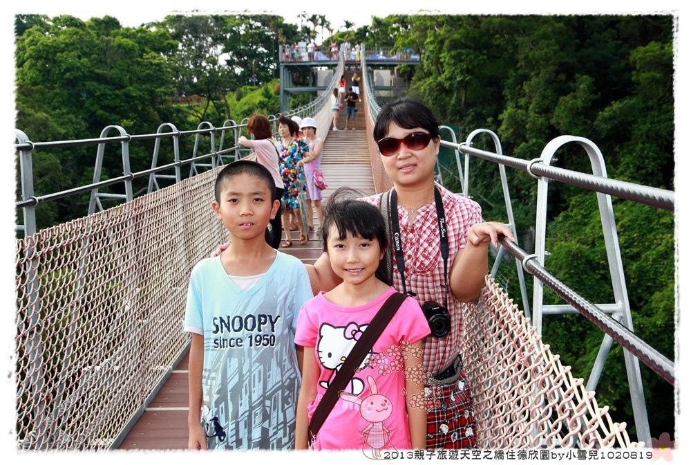 2013親子旅遊天空之橋住德欣園by小雪兒1020819IMG_6144.JPG
