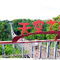 2013親子旅遊天空之橋住德欣園by小雪兒1020819IMG_6152.JPG