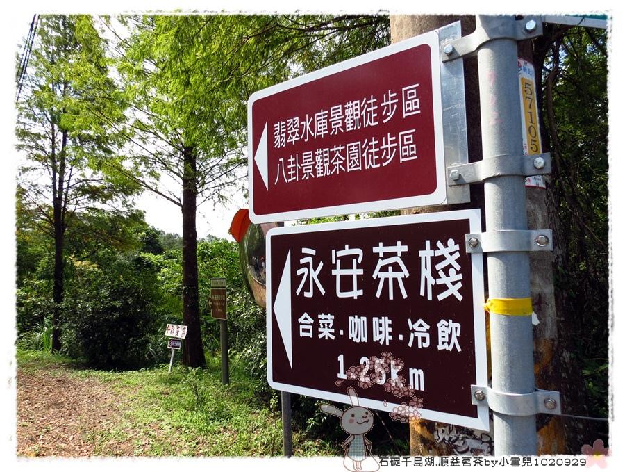 石碇千島湖.順益茗茶by小雪兒1020929IMG_3855.JPG