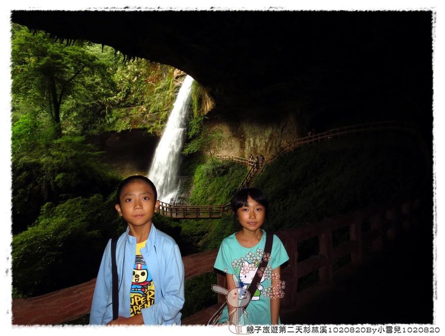 親子旅遊第二天杉林溪1020820By小雪兒1020820IMG_2348.JPG
