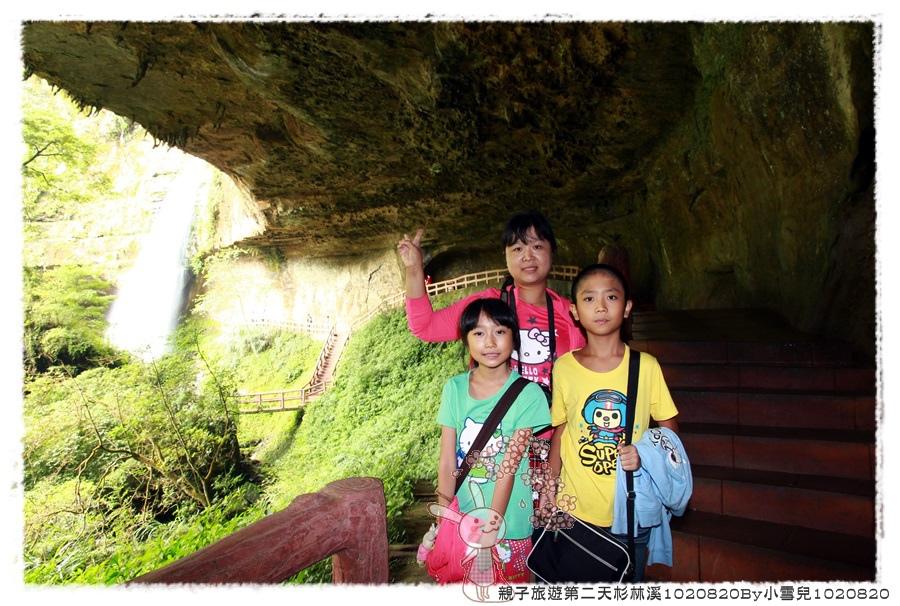 親子旅遊第二天杉林溪1020820By小雪兒1020820IMG_6319.JPG