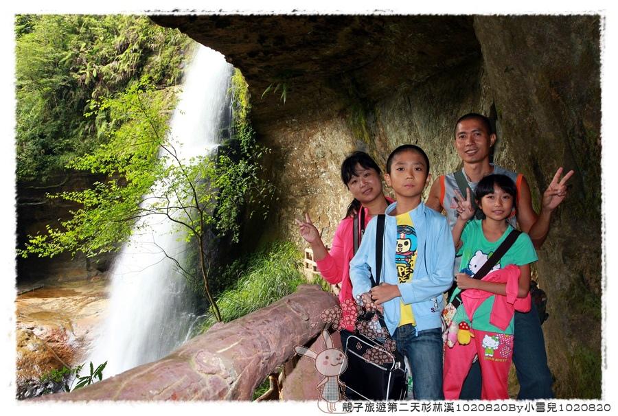 親子旅遊第二天杉林溪1020820By小雪兒1020820IMG_6330.JPG
