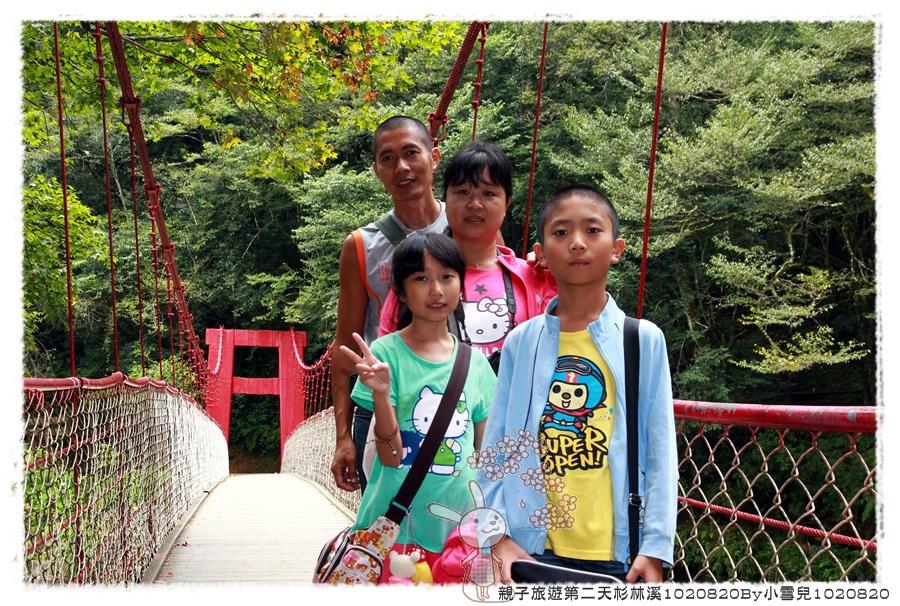 親子旅遊第二天杉林溪1020820By小雪兒1020820IMG_6347.JPG