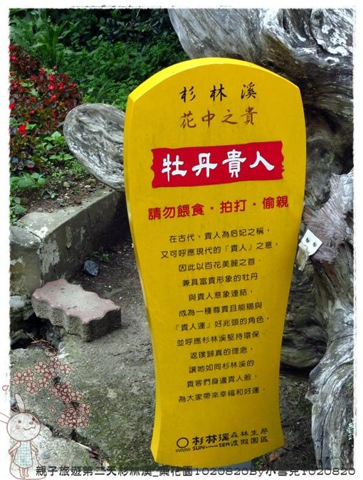 親子旅遊第二天杉林溪_藥花園1020820By小雪兒1020820IMG_2377.JPG