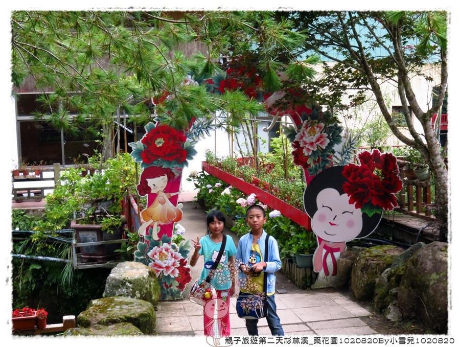 親子旅遊第二天杉林溪_藥花園1020820By小雪兒1020820IMG_2393.JPG