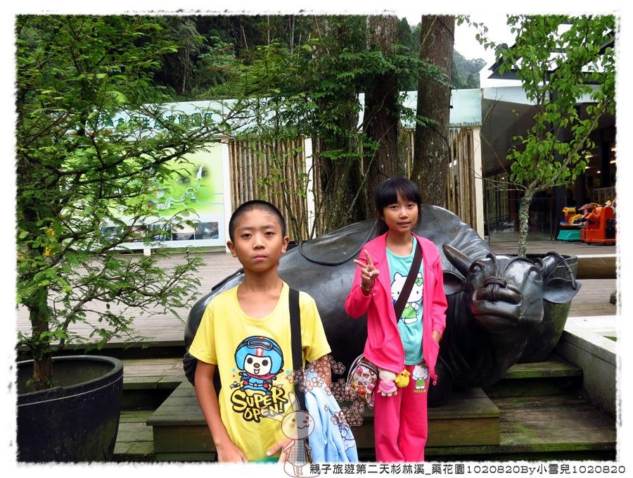 親子旅遊第二天杉林溪_藥花園1020820By小雪兒1020820IMG_2444.JPG