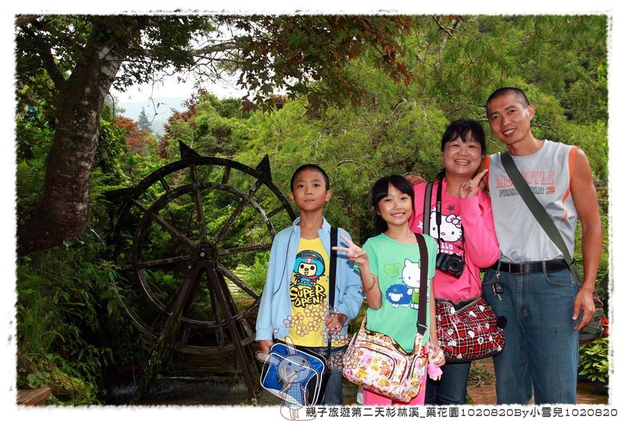 親子旅遊第二天杉林溪_藥花園1020820By小雪兒1020820IMG_6365.JPG