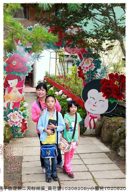 親子旅遊第二天杉林溪_藥花園1020820By小雪兒1020820IMG_6374.JPG