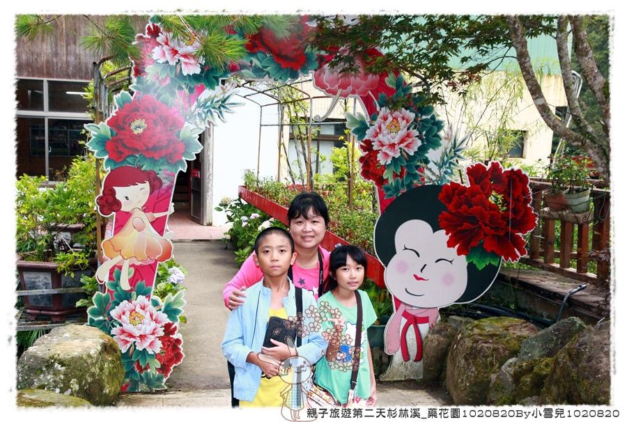 親子旅遊第二天杉林溪_藥花園1020820By小雪兒1020820IMG_6375.JPG