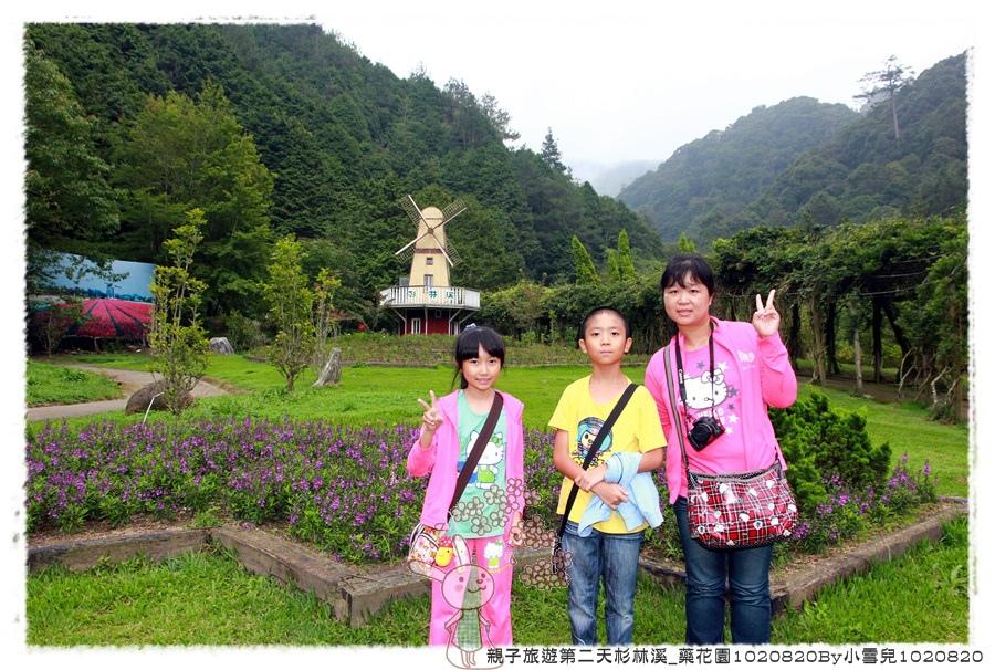 親子旅遊第二天杉林溪_藥花園1020820By小雪兒1020820IMG_6391.JPG