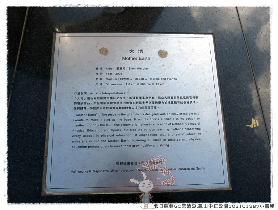 假日輕鬆GO志清湖.龜山中正公園1021013By小雪兒IMG_4031.JPG