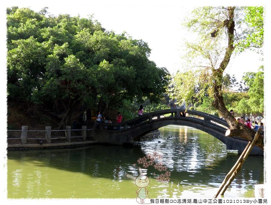假日輕鬆GO志清湖.龜山中正公園1021013By小雪兒IMG_4042.JPG