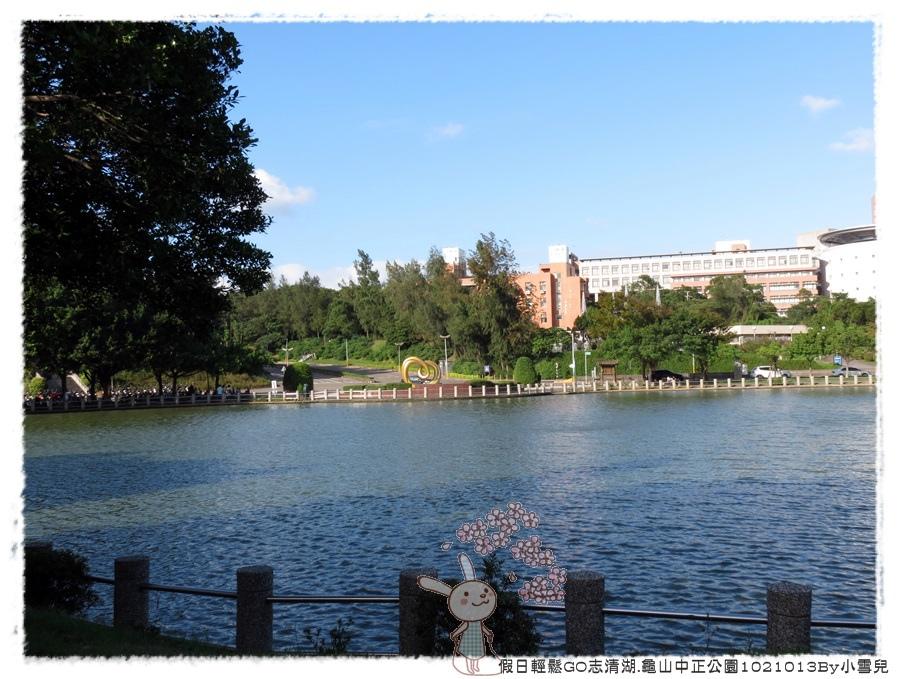 假日輕鬆GO志清湖.龜山中正公園1021013By小雪兒IMG_4053.JPG