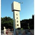 假日輕鬆GO志清湖.龜山中正公園1021013By小雪兒IMG_4059.JPG