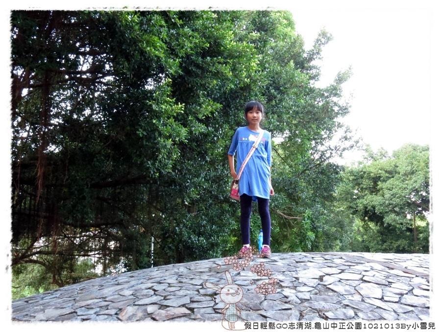 假日輕鬆GO志清湖.龜山中正公園1021013By小雪兒IMG_4073.JPG