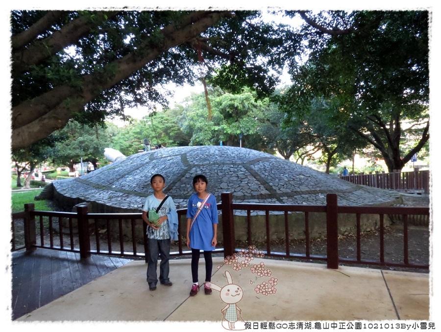 假日輕鬆GO志清湖.龜山中正公園1021013By小雪兒IMG_4076.JPG