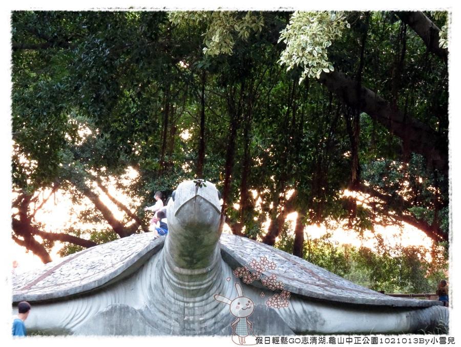 假日輕鬆GO志清湖.龜山中正公園1021013By小雪兒IMG_4089.JPG