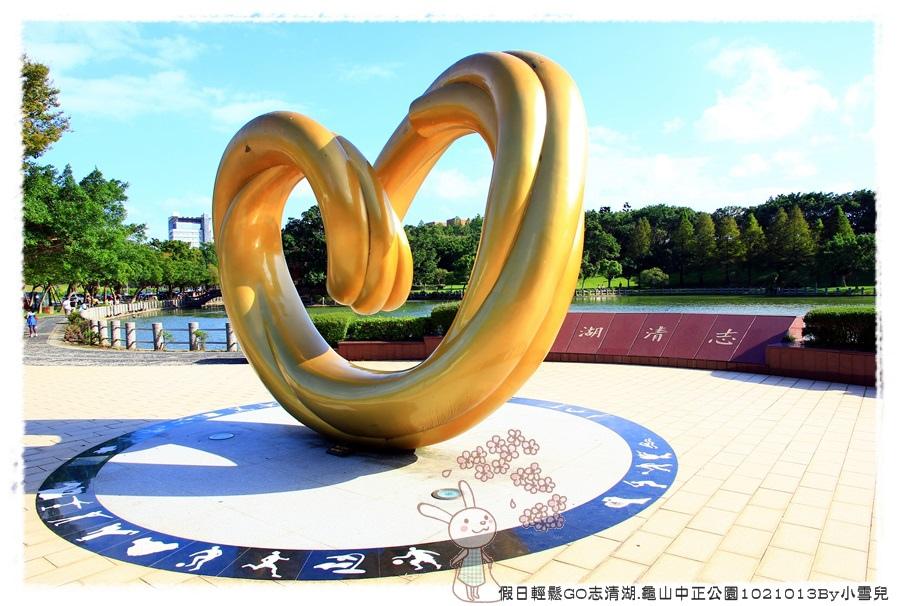 假日輕鬆GO志清湖.龜山中正公園1021013By小雪兒IMG_8871.JPG