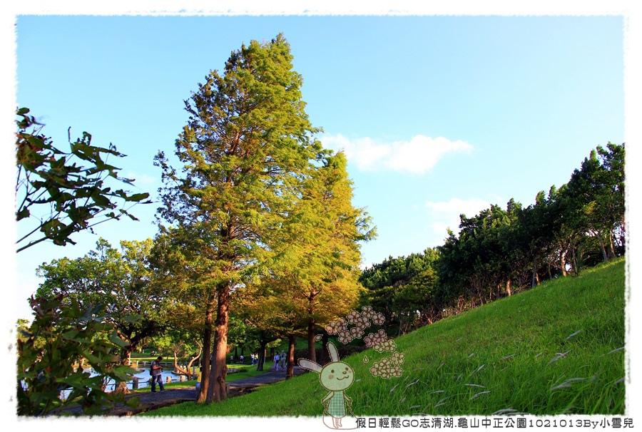 假日輕鬆GO志清湖.龜山中正公園1021013By小雪兒IMG_8908.JPG