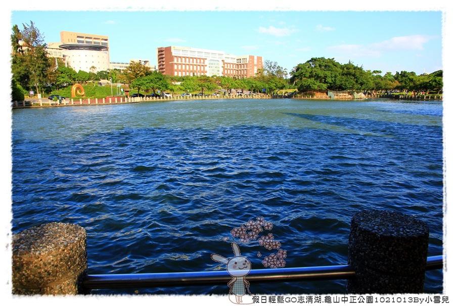 假日輕鬆GO志清湖.龜山中正公園1021013By小雪兒IMG_8913.JPG