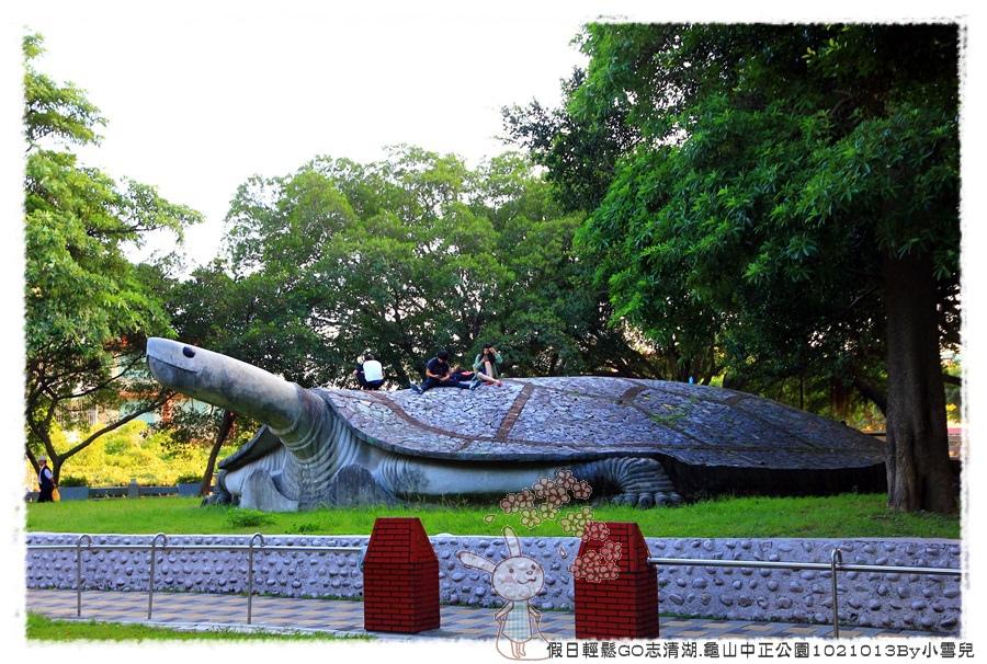 假日輕鬆GO志清湖.龜山中正公園1021013By小雪兒IMG_8918.JPG