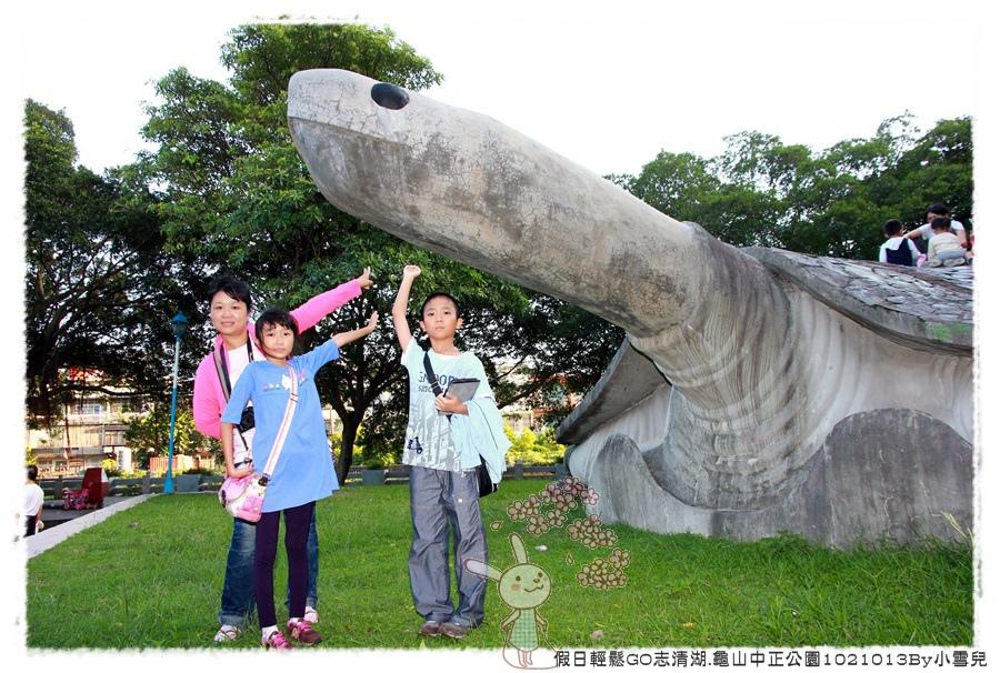假日輕鬆GO志清湖.龜山中正公園1021013By小雪兒IMG_8933.JPG