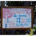 皇后鎮森林1021020 By小雪兒IMG_4092.JPG
